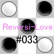 Reversi-Love_033.jpg