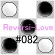 Reversi-Love_082.jpg