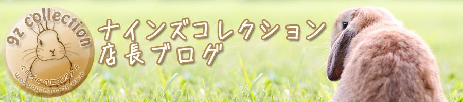 うさぎと雑貨のお店【ナインズコレクション】店長ブログ