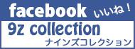 うさぎと雑貨のお店【ナインズコレクション】facebook