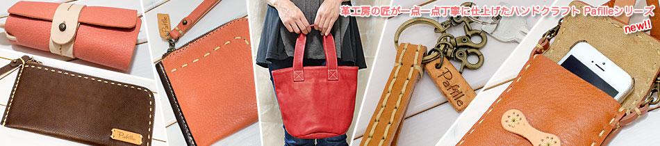 【pafille】ファッション雑貨
