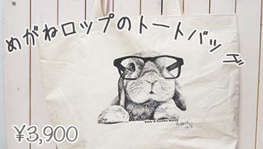 メガネロップのトートバッグ