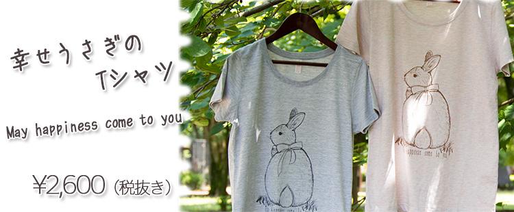 幸せうさぎのTシャツ