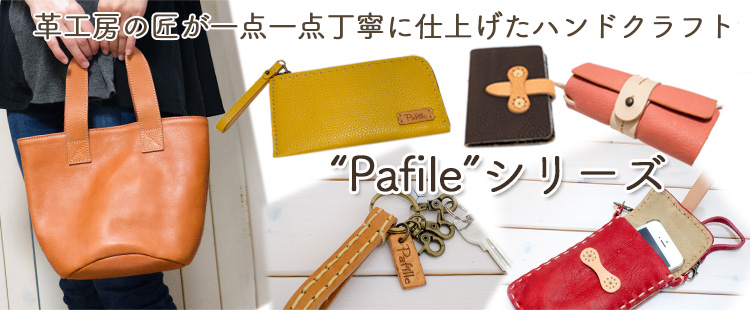 【pafile】 ファッショ雑貨 財布 バッグ