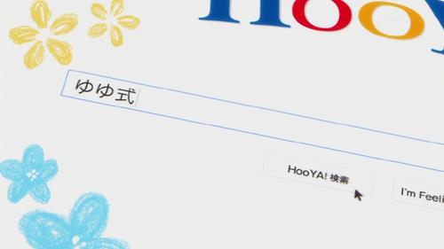 ゆゆ式 HooYA!検索