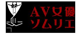 AV女優ソムリエ