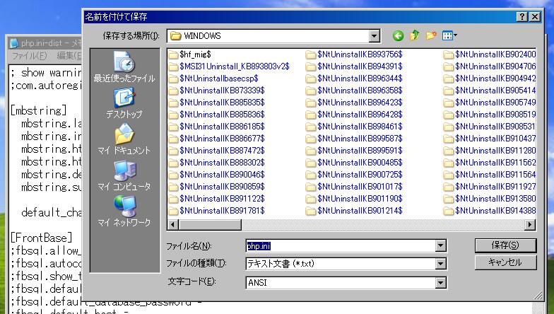 ファイル名php.iniでWindowsフォルダに保存する