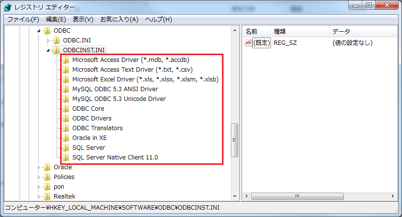 ODBCドライバ名をレジストリで確認する