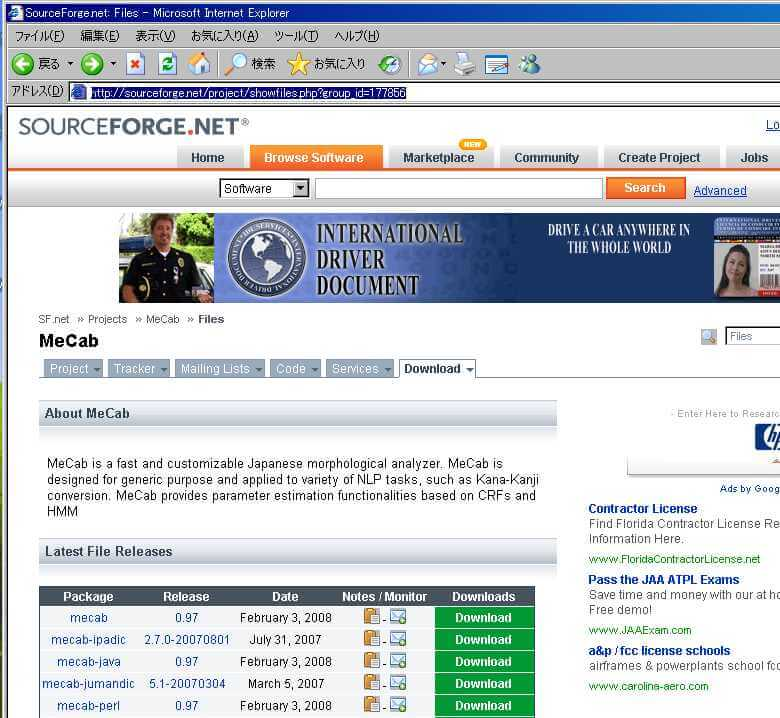 MeCabのダウンロードサイト