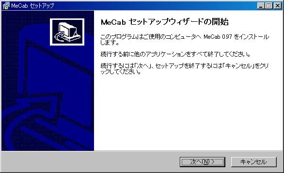 MeCab セットアップウィザードの開始