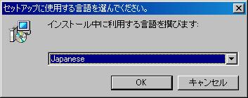 言語選択ダイアログボックス