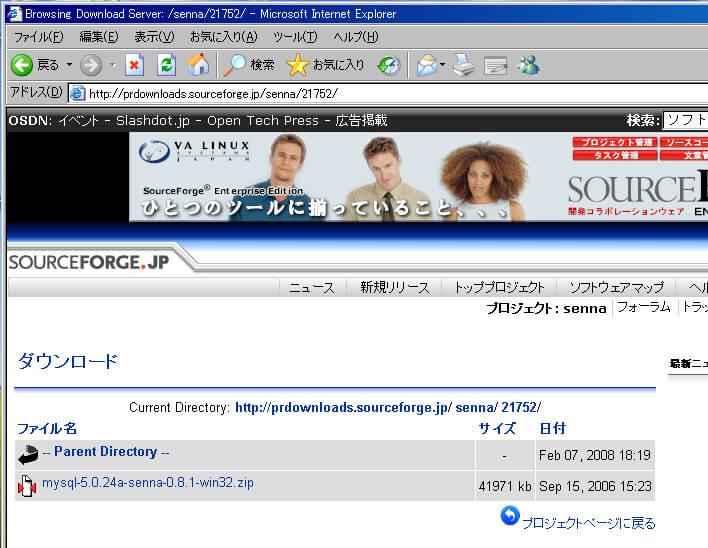 mysql-5.0.24a-senna-0.8.1-win32.zipをクリック