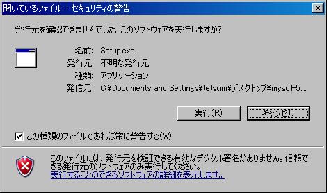 セキュリティ警告が表示された場合は、[実行]をクリック