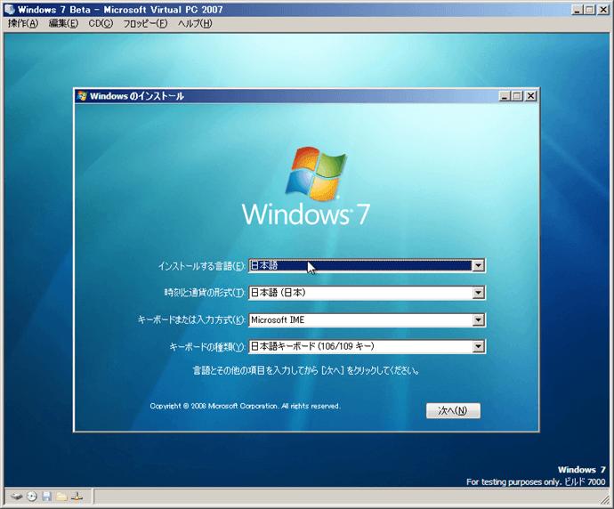 Windows 7 日本語ベータ版