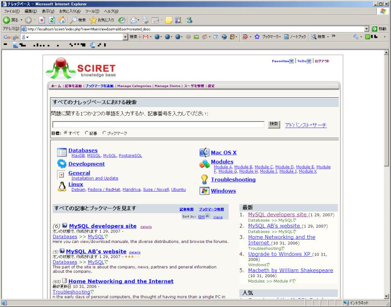 オープンソースナレッジベース「SCIRET」