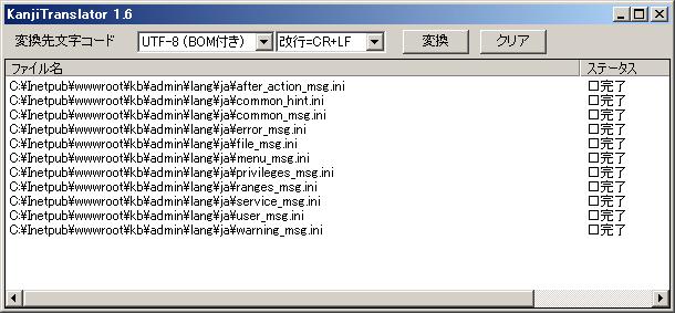 複数のファイルを一括で指定した文字コード変換してくれる便利なフリーソフト「KanjiTranslator」