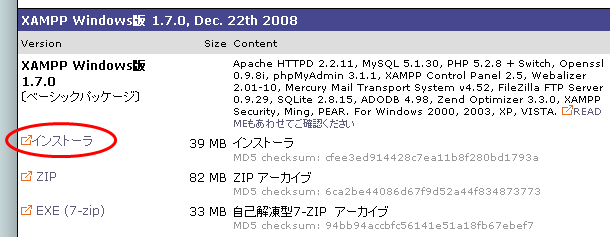 「XAMPP for Windows」のインストール