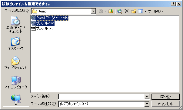 OpenFileSample04の実行結果