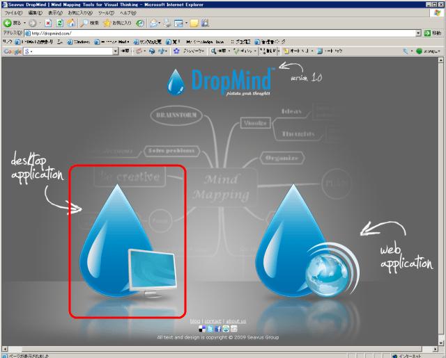 「DropMind」webサイト