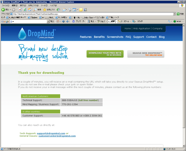 「DropMind」ユーザー登録画面