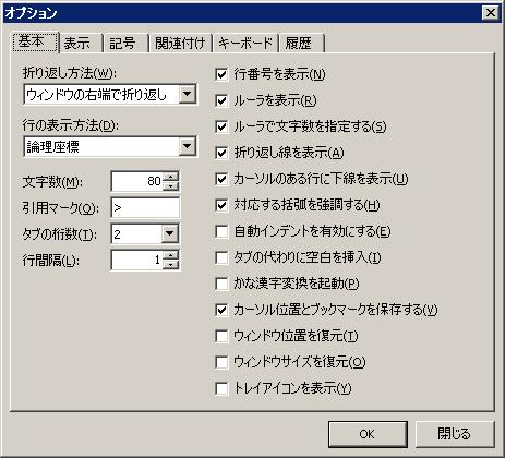 「Mery」の[基本]オプション設定画面