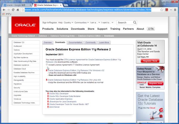 無料で使えるOracle Database 11g Express Editionのインストール方法-ダウンロードページ-