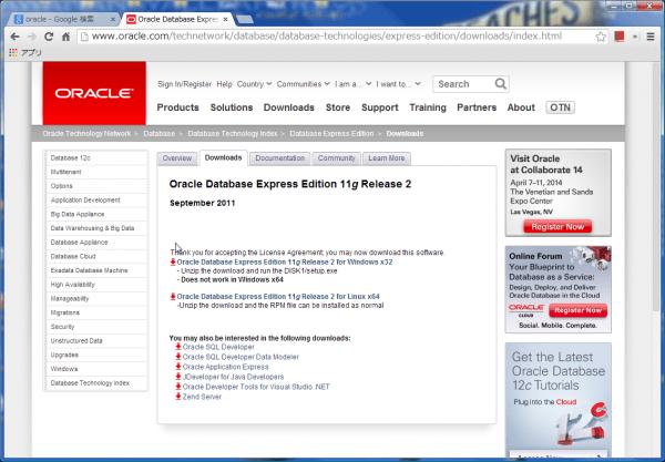 無料で使えるOracle Database 11g Express Editionのインストール方法-使用許諾同意-