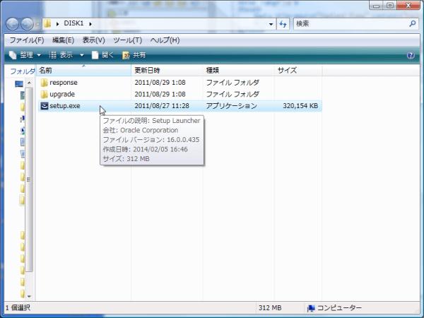 無料で使えるOracle Database 11g Express Editionのインストール方法-setup.exeをダブルクリック-