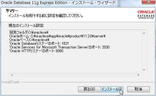 無料で使えるOracle Database 11g Express Editionのインストール方法-インストール設定画面-