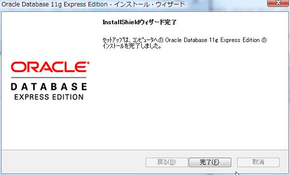 無料で使えるOracle Database 11g Express Editionのインストール方法-インストールの完了-