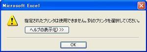 Excelで印刷しようとすると表示されるメッセージボックス