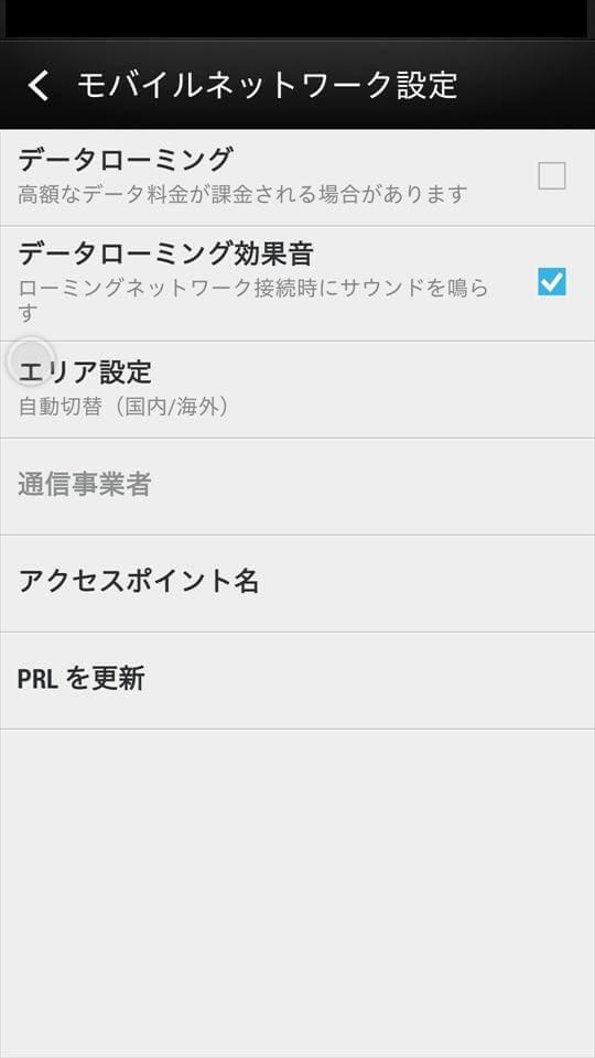 Androidモバイルネットワーク設定