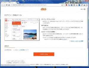 au「Webメール:サービス」
