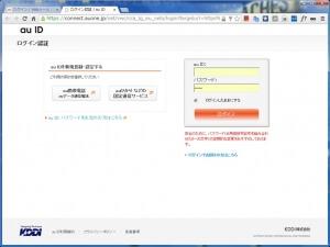 au「Webメール:サービス」のログイン画面