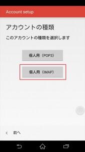 [個人用(IMAP)]をタップ