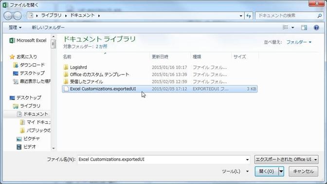 [ファイルを開く]ダイアログボックスからエクスポートしておいたファイルを選択して開く