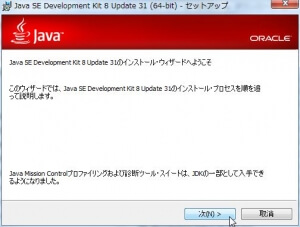 [Java SE Development Kit 8 Update 31(64bit) - セットアップ]画面