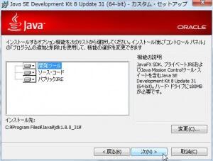 [Java SE Development Kit 8 Update 31(64bit) - カスタム・セットアップ]画面