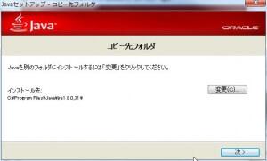 [Javaセットアップ - コピー先フォルダ]画面