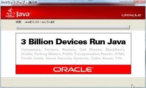 [Javaセットアップ - 進行中]画面