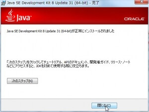 [Java SE Development Kit 8 Update 31(64bit) - 完了]画面