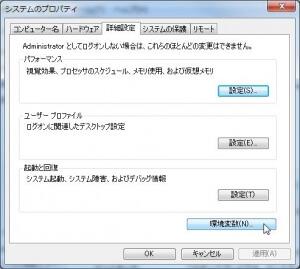 システムのプロパティ画面の[詳細設定]タブの[環境変数]ボタンをクリック