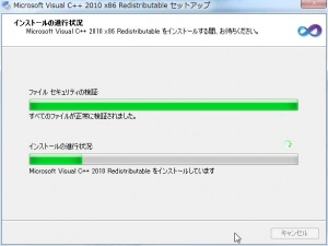 Microsoft Visual C++ のRedistributable(再頒布可能パッケージ)をインストールする画面