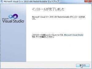 Microsoft Visual C++ のRedistributable(再頒布可能パッケージ)のインストール完了を示す画面