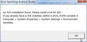 JDKのインストールと環境変数の設定がきちんと行われていないことを示すメッセージ