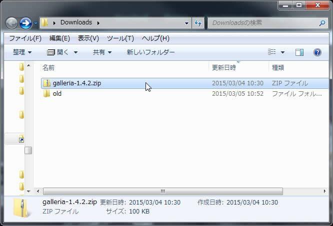 ダウンロードされたgalleria-1.4.2.zipを解凍
