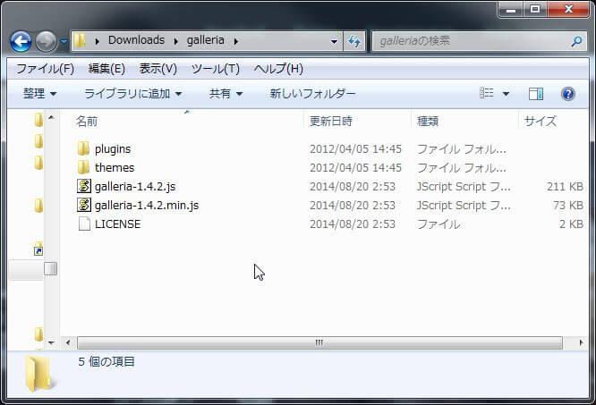 ダウンロードされたgalleria-1.4.2.zipの解凍後の中身
