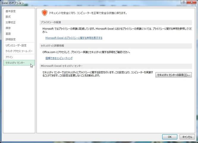 Excelの[オプション]の[セキュリ ティセンター]をクリックする。