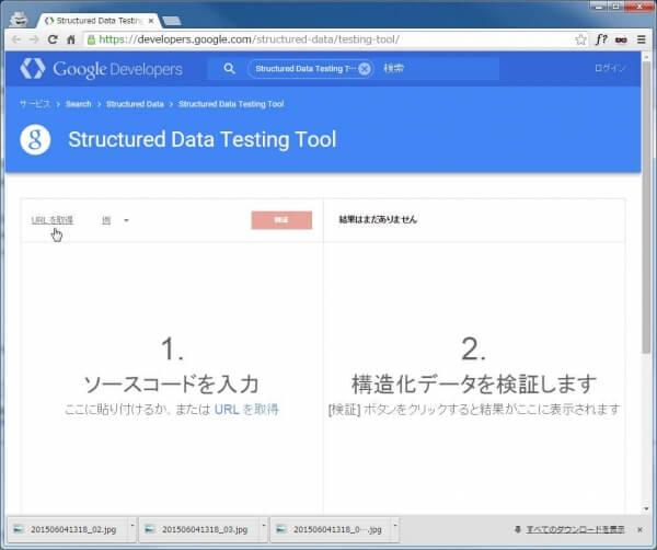 構造化データマークアップ確認サイト