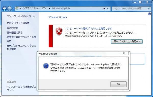 現在サービスが実行されていないため、Windows Update で更新プログラムを確認できません。このコンピューターの再起動が必要な可能性があります。
